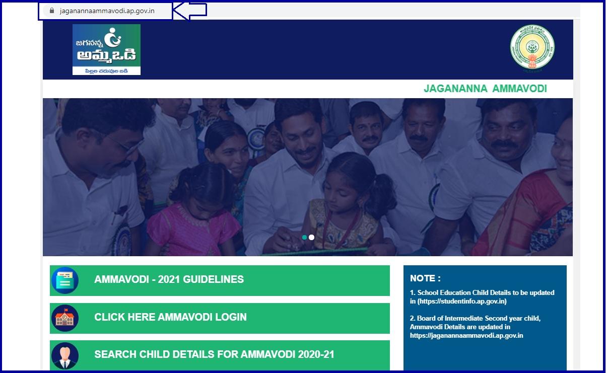 jaganannaammavodi.ap.gov.in